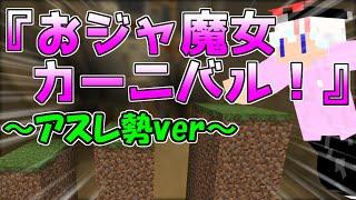 【替え歌】おジャ魔女カーニバル!~アスレ勢ver~【マインクラフト】