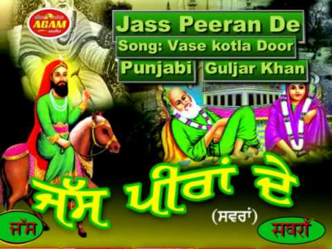 Vase kotla Door | Islamic Punjabi | Peer Malerkotla Jass song | Guljar Khan | official