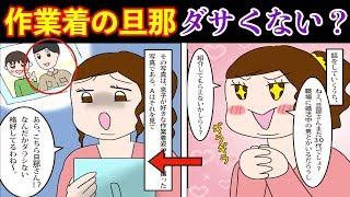 スカッと系漫画動画を配信しております→http://www.youtube.com/channel...