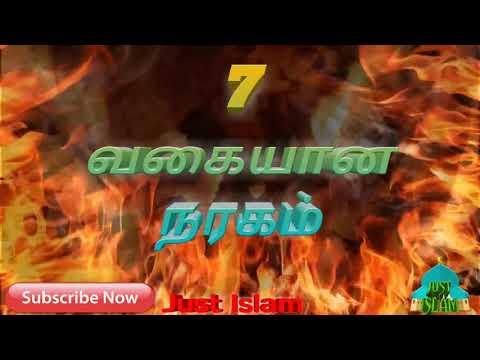 7 வகையான நரகம் Tamil Bayan