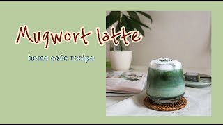 쑥라떼 만들기  mugwort latte 홈카페 레시피…