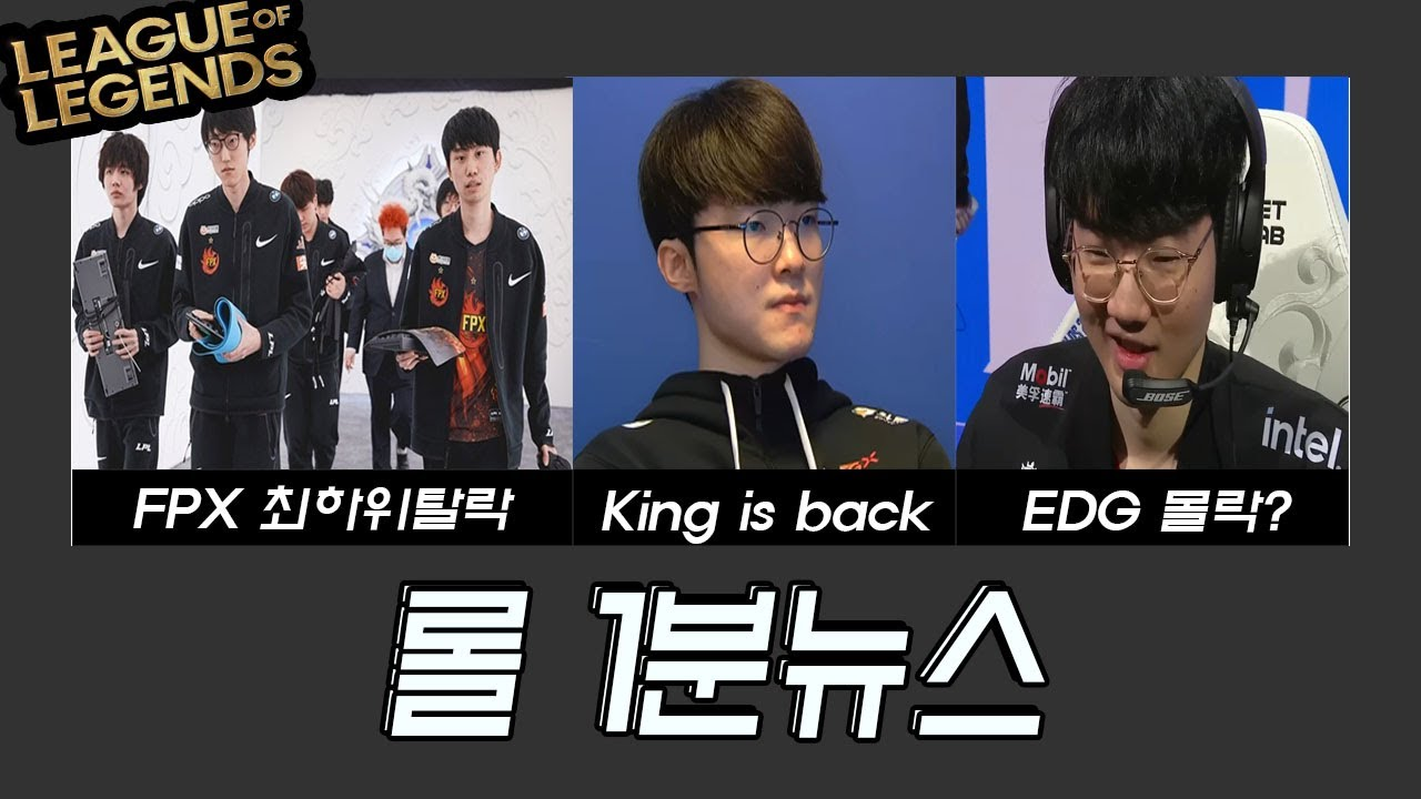 【10월17일 롤뉴스】 FPX의 몰락 / 파괴전차 담원기아 / The King is Back  T1 / 2연패 EDG