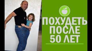 🧐 Как сбросить вес после 50 лет - Похудеть просто в любом возрасте!