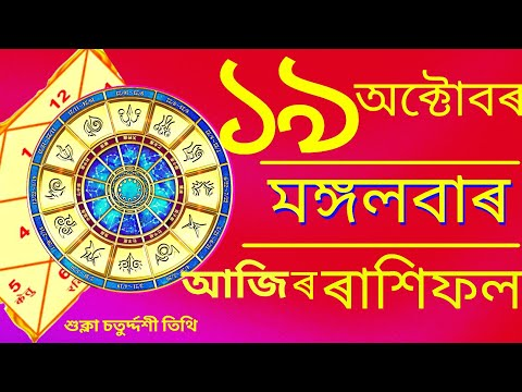 Horoscope 19 October 2021 Tuesday aries to pisces assamese daily rashifal| astrology in assamese