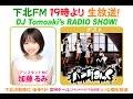 下北FM! 20170112 DJ Tomoaki'sRADIO SHOW!アシスタントMC加藤るみゲスト:パ…