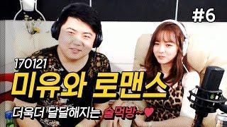 170121 [6] 참한 매력 BJ'미유'와 달콤한 (술먹방)!! - KoonTV
