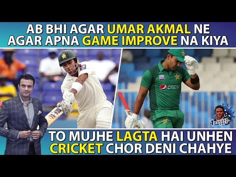 Ab Bhi Agar Umar Akmal Ne Apne Game Par Dehaan Na Diya To Unhen Cricket Chor Deni Chahye