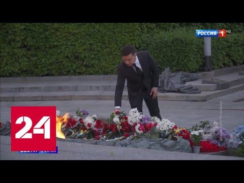 Как на Украине пытались замять День Победы - Россия 24