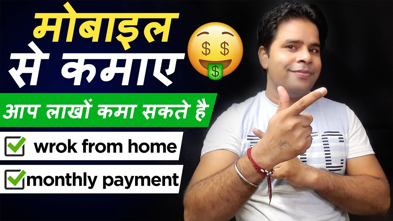 Earn Money Online from Mobile (NO INVESTMENT) in 2020 🔥 BEST EARNING APPS FOR ANDROID in 2020