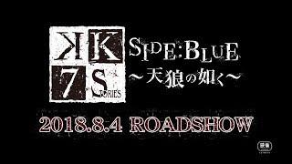 K SEVEN STORIES Episode 2 「SIDE:BLUE 〜天狼の如く〜」予告映像