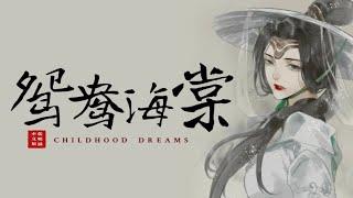 เพลง《鸳鸯海棠 : ยวนยางไห่ถัง》  เพลงจีนแปลไทย