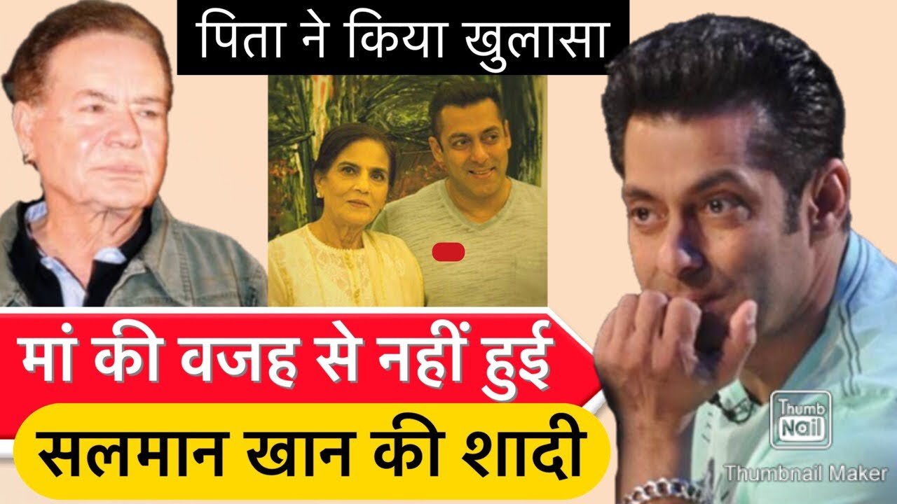 Download Salman Khan Mother Never Want His Marriage । Salman's Father Big Statement । सलमान के पापा का बयान