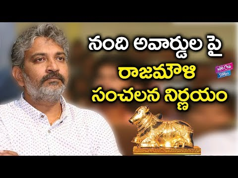 Director SS Rajamouli Shocking Decision On Nandi Awards | Nandi Awards Controversy|YOYO Cine Talkies