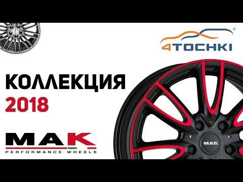 Автомобильные диски MAK - коллекция 2018 года