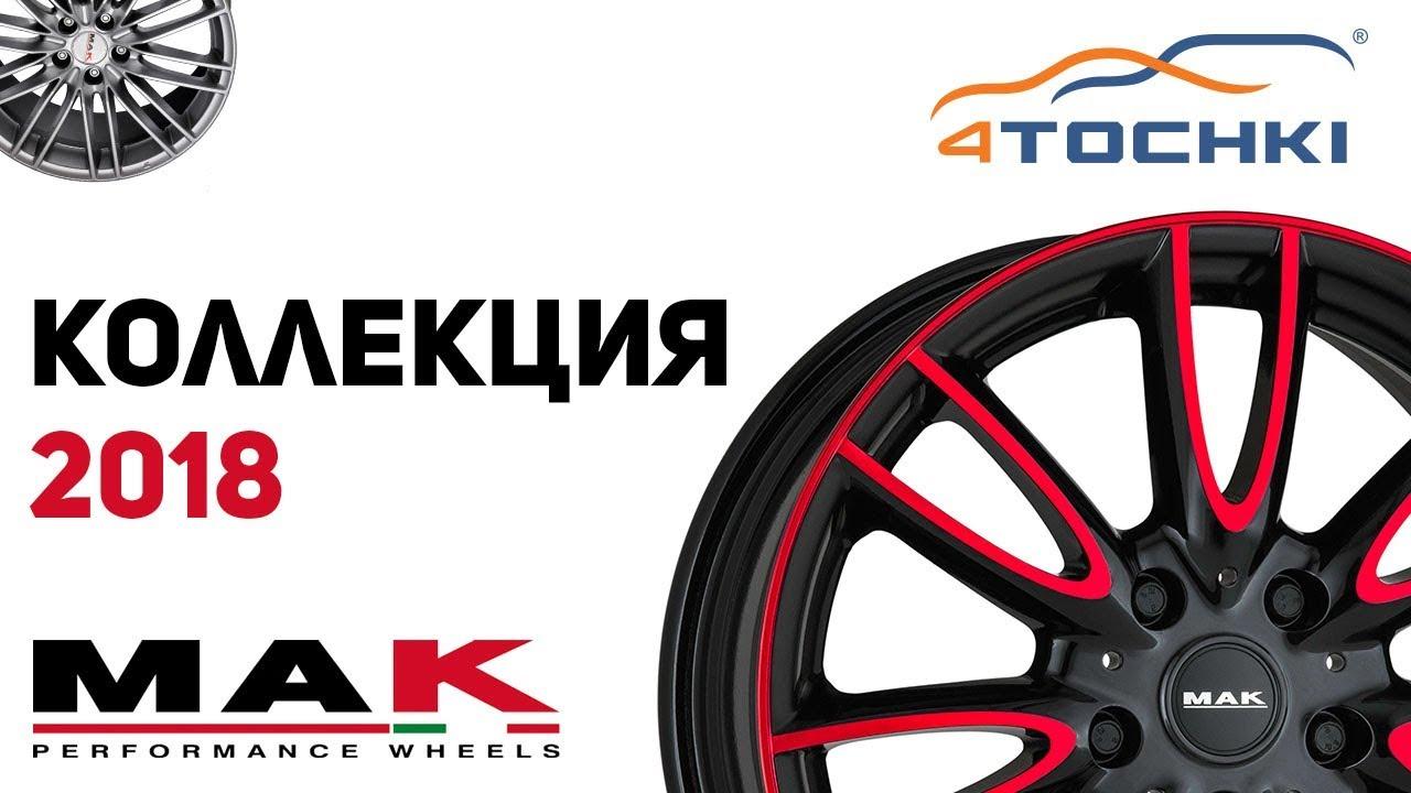 Автомобильные диски MAK - коллекция 2018 года Шины и диски 4точки - Wheels & Tyres.