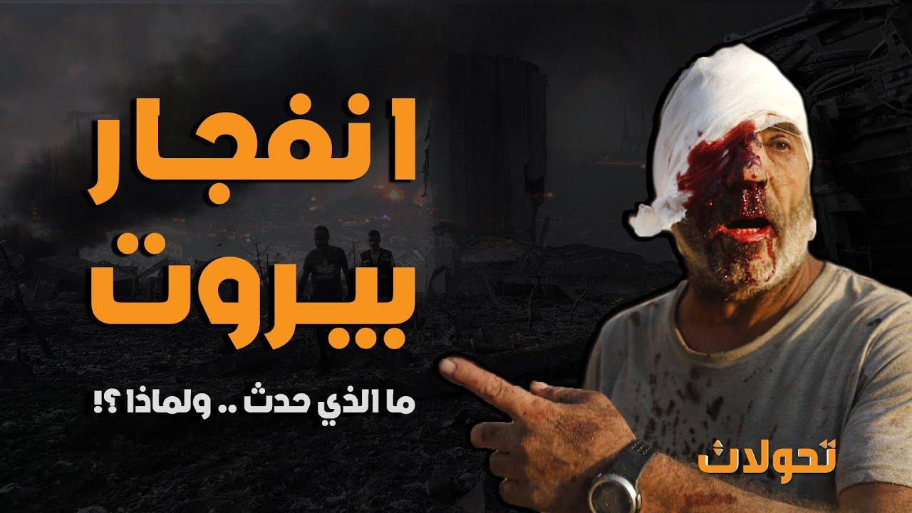 انفجار بيروت .. ماالذي حدث ولماذا ؟!