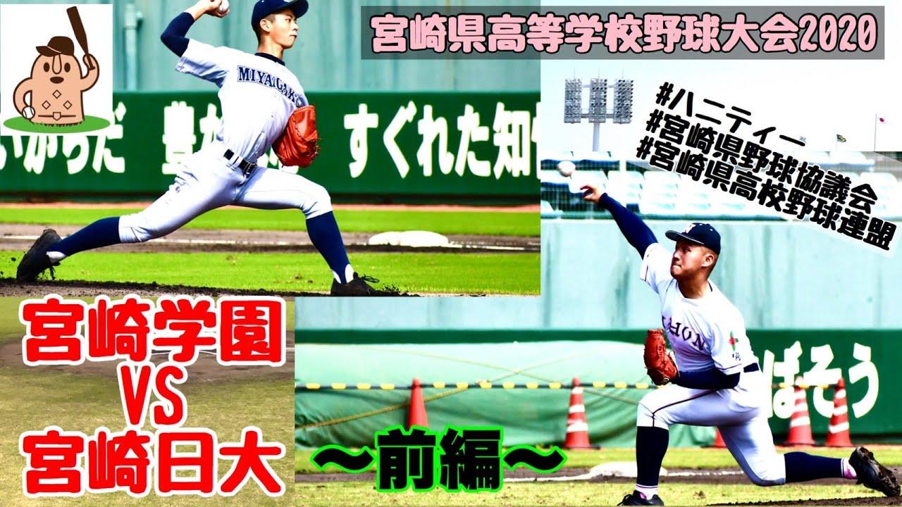 高校 野球 サイ 宮崎 爆