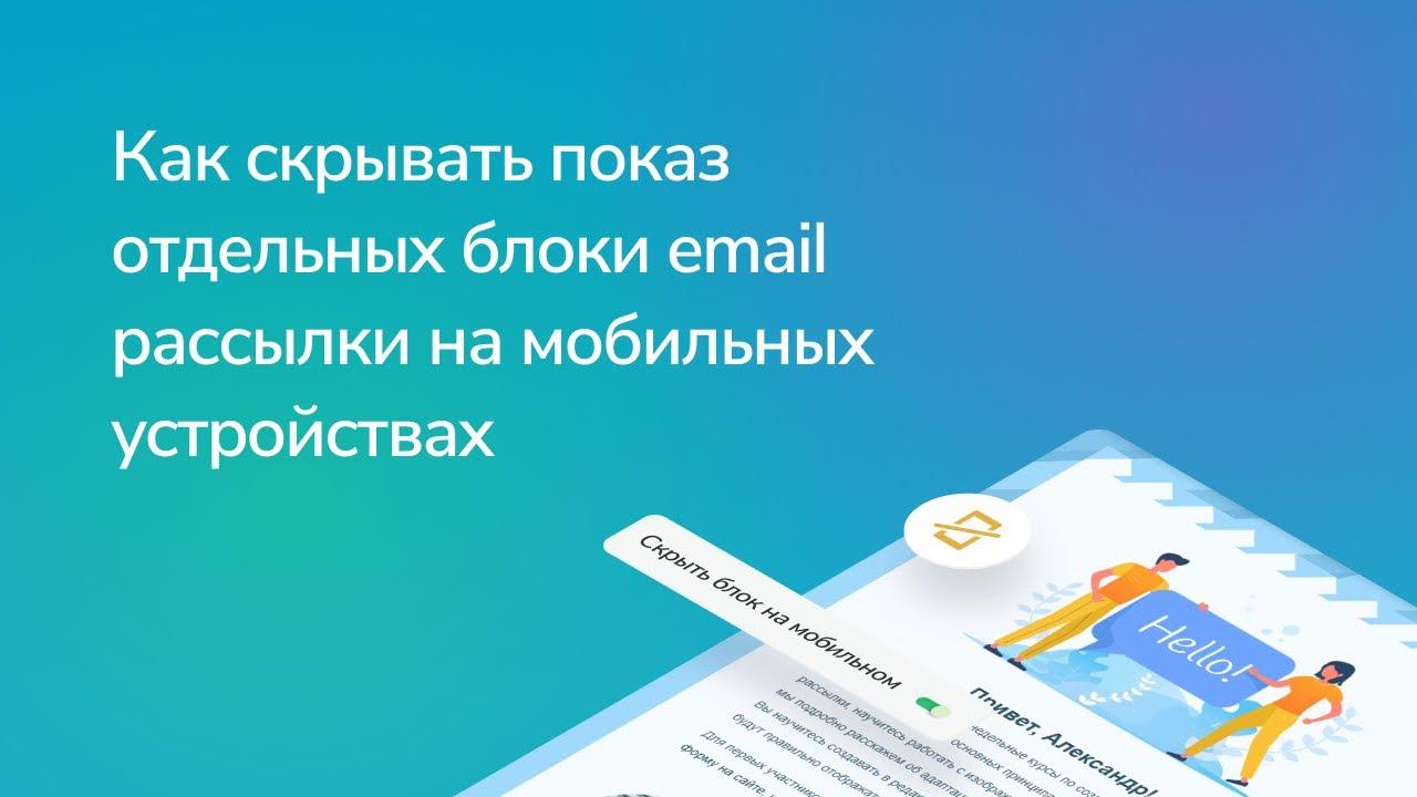 Как скрывать показ отдельных блоки email рассылки на мобильных устройствах