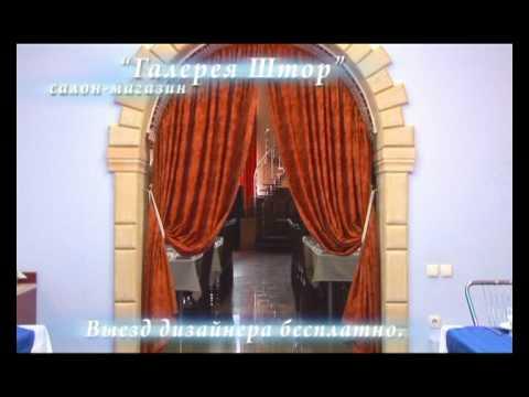 Галерея штор в Пятигорске - YouTube