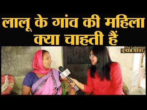 Lalu Prasad Yadav के गांव फुलवरिया में क्या कह रही हैं महिलाएं | Gopalganj | Bihar