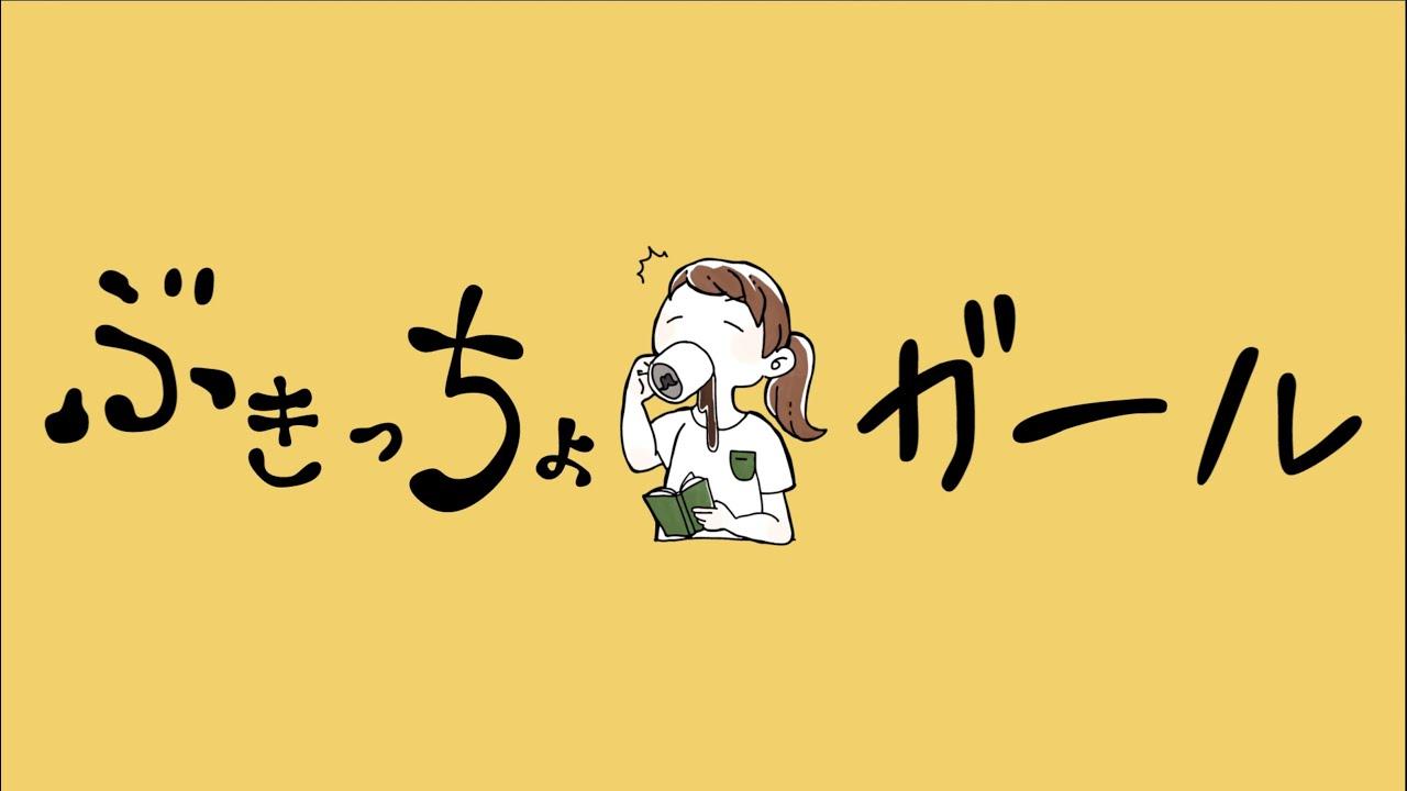 ぶきっちょガール紹介PV