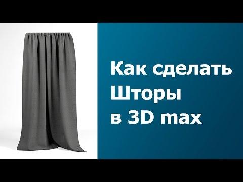 Как правильно повесить шторы на шторной ленте YouTube