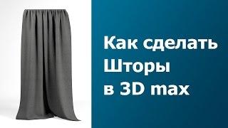 КАК СДЕЛАТЬ ШТОРЫ В  3D MAX / Уроки / Моделирование шторы или занавески