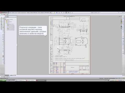 API SolidWorks: работа с основной надписью чертежа и свойствами 3D-моделей