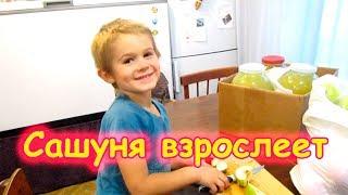 Саша учится резать фрукты. Ему 5 лет. (10.18г.) Семья Бровченко.
