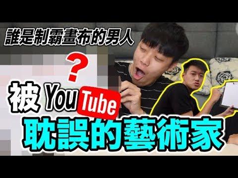 【狠愛演】被Youtube耽誤的藝術家!誰才是制霸畫布的男人?『每一幅都是藝術品阿~』😱😱😱