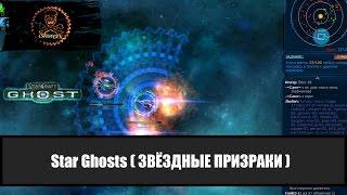 Star Ghosts Немного о игре