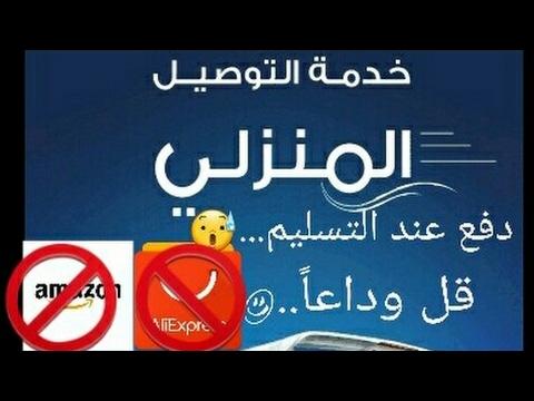 7be963c1c افضل تطبيق للشراء عبر الانترنت في العراق مع الدفع عند التسليم ...
