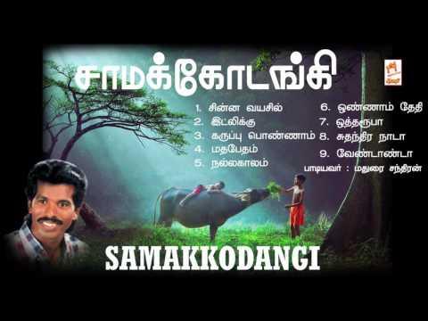 Samakkodangi Madurai Chandran