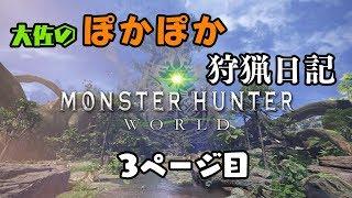 [LIVE] 【MHW】大佐のぽかぽか狩猟日記 3ページ目 視聴者参加型姫プ編 【モンスターハンター:ワールド】