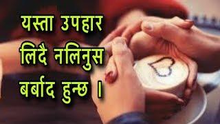 यस्ता उपहार लिदै नलिनुस । बर्बाद हुन्छ । Jyotish Vastu Tips