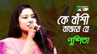 Ke Bashi Bajay Re | Amar Joto Gaan | Pushpita | Bangla Movie Song | Sweet Song | Channel i | IAV
