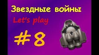 Звездные войны - №8 - Продолжаем играть