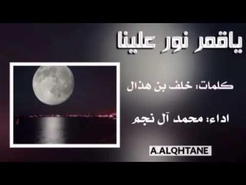 شيله يا قمر نور علينا كلمات خلف بن هذال اداء محمد ال نجم Youtube