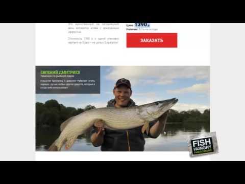 Fish Hungry Фиш Хангри  Приманка для рыбы  Отзыв Леонида Петровича