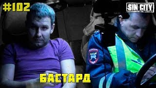 Город Грехов 102 - Бастард