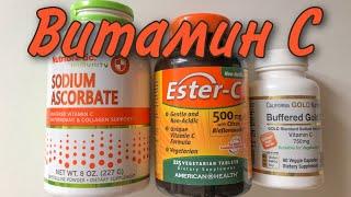 Витамин С с iherb • Iherb лучшее • Витамины для иммунитета • Аскорбат натрия, кальция • Айхерб