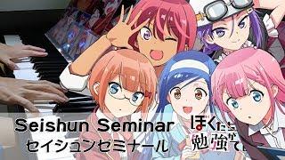Gambar cover [FULL] Seishun Seminar // BokuBen ぼく勉 OP // Piano Cover by HalcyonMusic