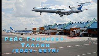 X-plane 11 /Ту-154М /EDDV-EETN/рейс Ганновер-Таллин/Offline