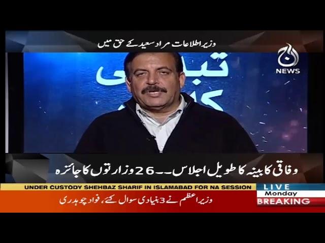 Tabdeli ka safar | 10 December 2018 | Aaj News