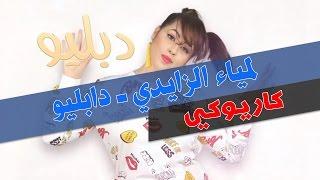 لمياء الزايدي ـ دابليو ( كاريوكي ) - karaoke/instrumental) Lamia Zaidi - W)