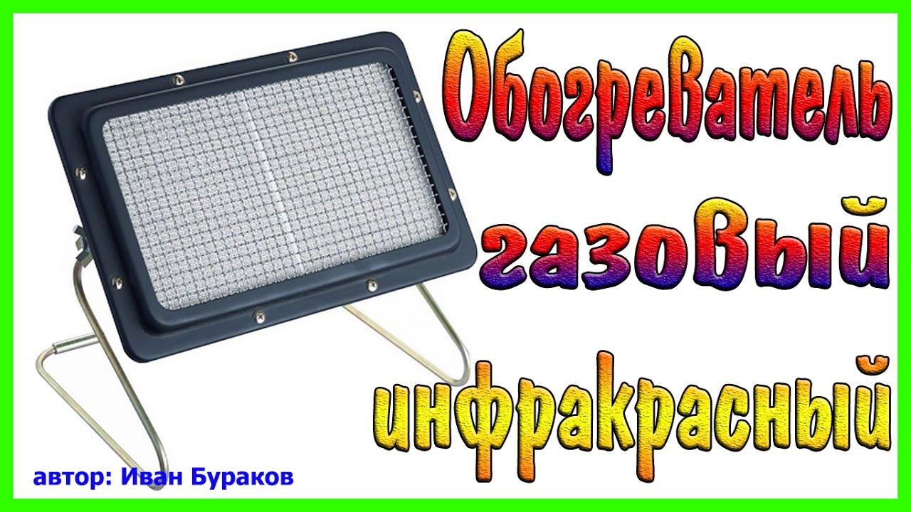 Газовый обогреватель KOVEA KH-1203 - YouTube