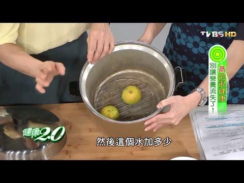 譚敦慈專家教你電鍋清洗秘密法寶 健康2.0