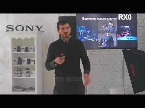 Для чего предназначена камера Sony DSC-RX0, рассказывает Александр Бычков (Sony Украина)