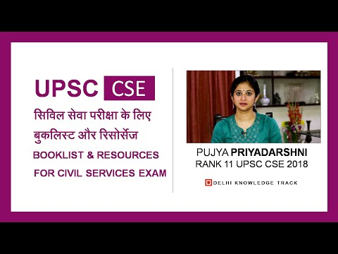 UPSC | Booklist and Resources for CSE |  By Rank 11 CSE 2018  Pujya Priyadarshni