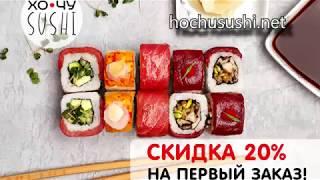 Доставка японской еды Хочу Суши в Самаре!